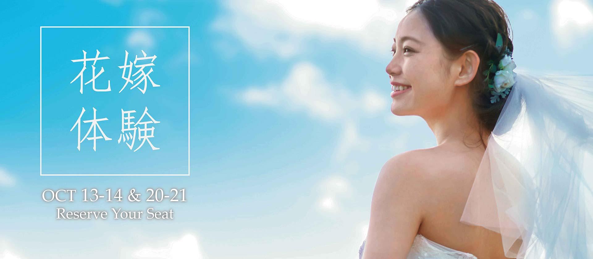 花嫁體驗—預約咨詢 免費體驗日本設計婚紗