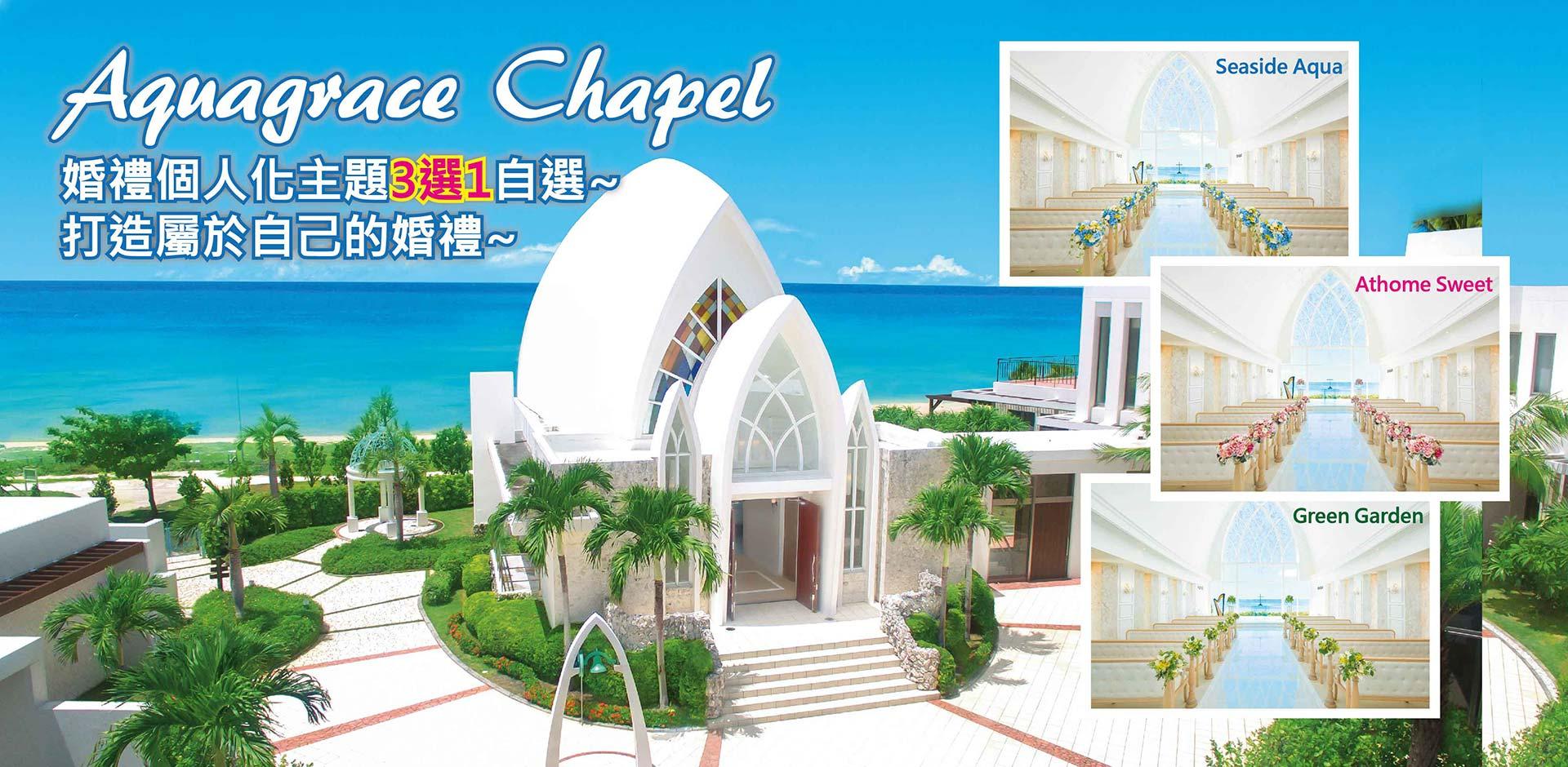 Aquagrace Chapel 婚禮個人化主題3選1自選~ 打造屬於自己的婚禮~