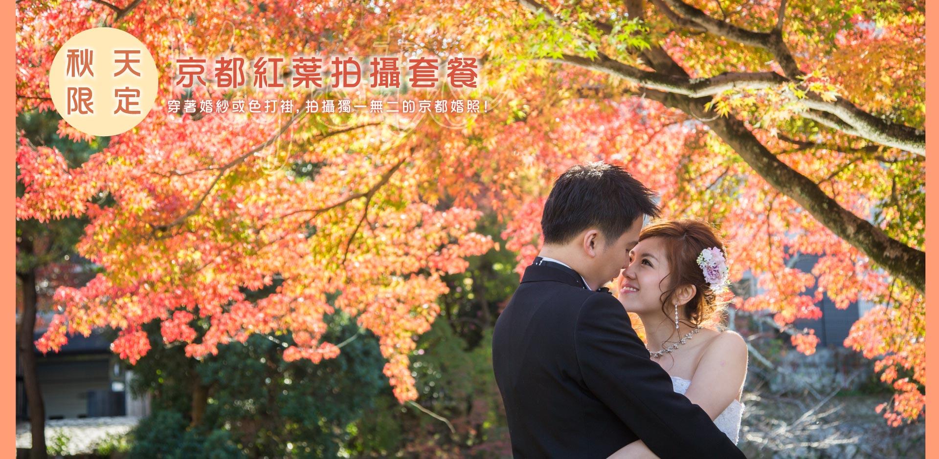京都婚紗攝影 紅葉攝影 京都 紅葉 拍照 Watabe