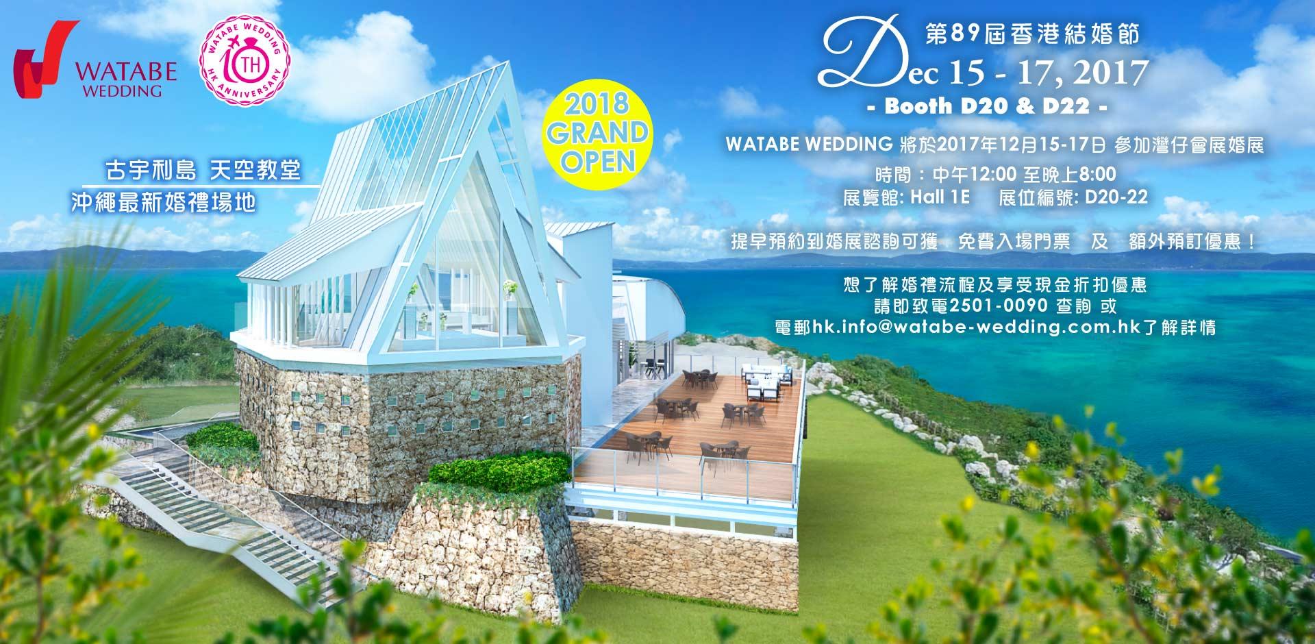 sample sale 海外婚禮 旅行結婚 沖繩婚禮 關島婚禮 沖繩結婚