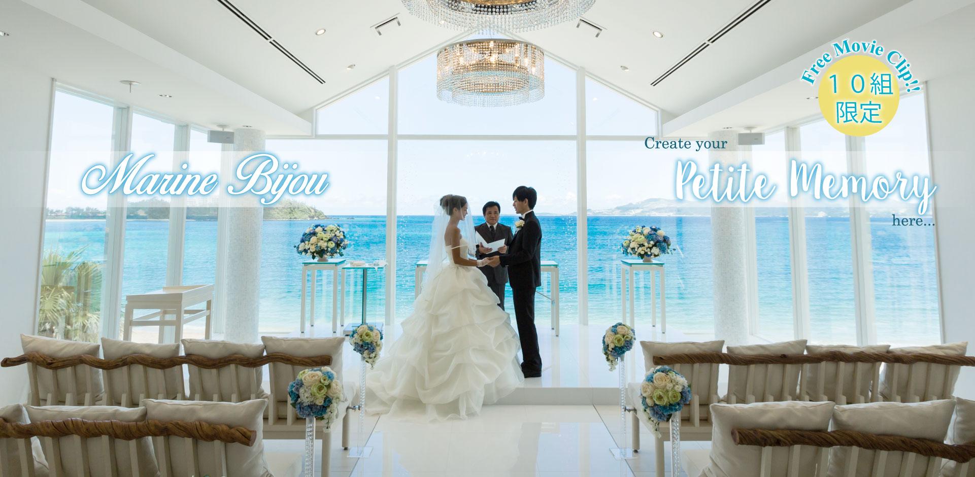 海外婚禮 沖繩 overseas wedding Marine Bijou 海之珀教堂