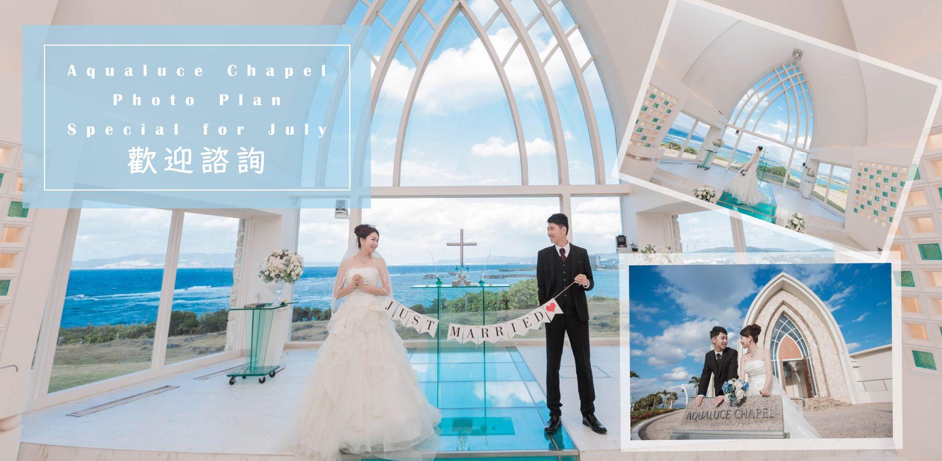 7月沖繩特選教堂婚紗拍攝優惠