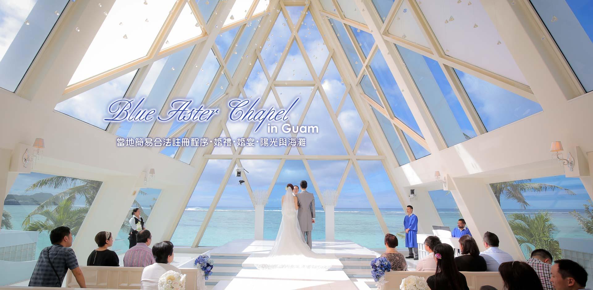 關島婚禮 Blue Aster 海外婚禮 旅行結婚 關島結婚 合法註冊 幸福藍星教堂 watabe