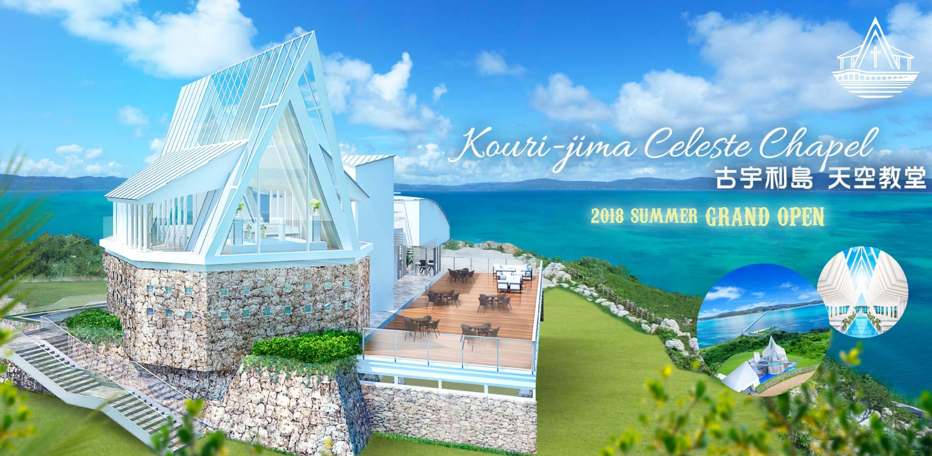 沖繩教堂 教堂婚禮 Watabe 海外婚禮 海外婚紗攝影