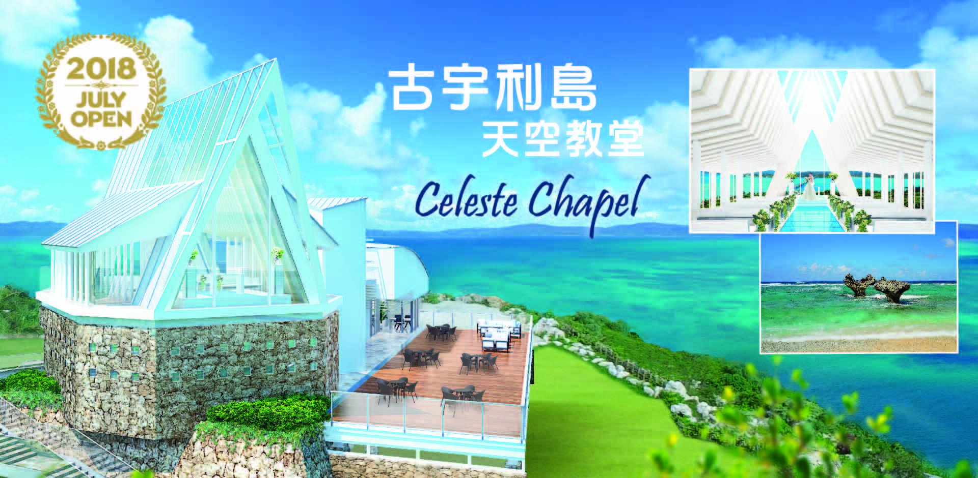 沖繩, 婚禮, 天空教堂. 古宇利島, 婚紗攝影