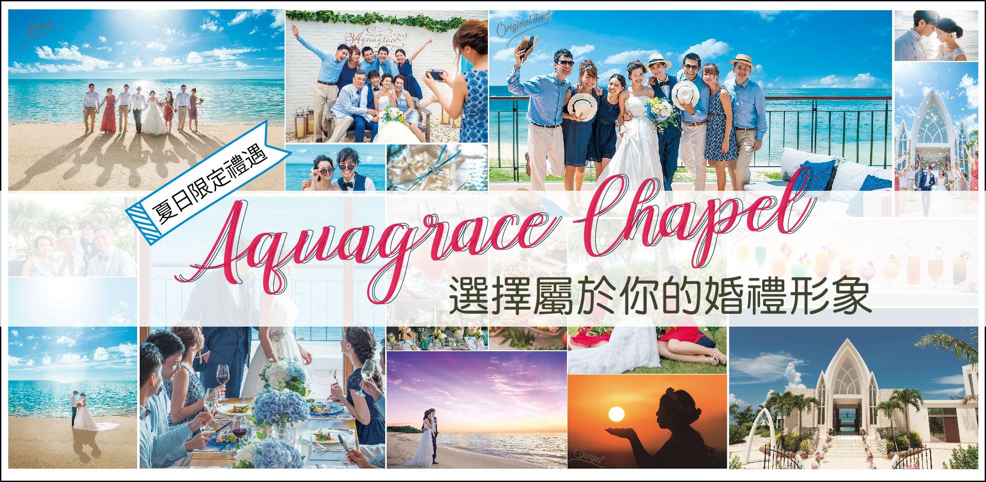 沖繩婚禮,教堂婚禮,Okinawa,日本婚禮,海外婚禮,旅行結婚,日本結婚, Aquagrace, Watabe