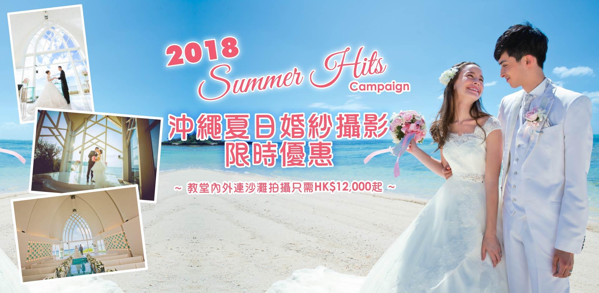 沖繩婚紗攝影,沖繩影婚紗相,沖繩pre-wedding,教堂婚紗相