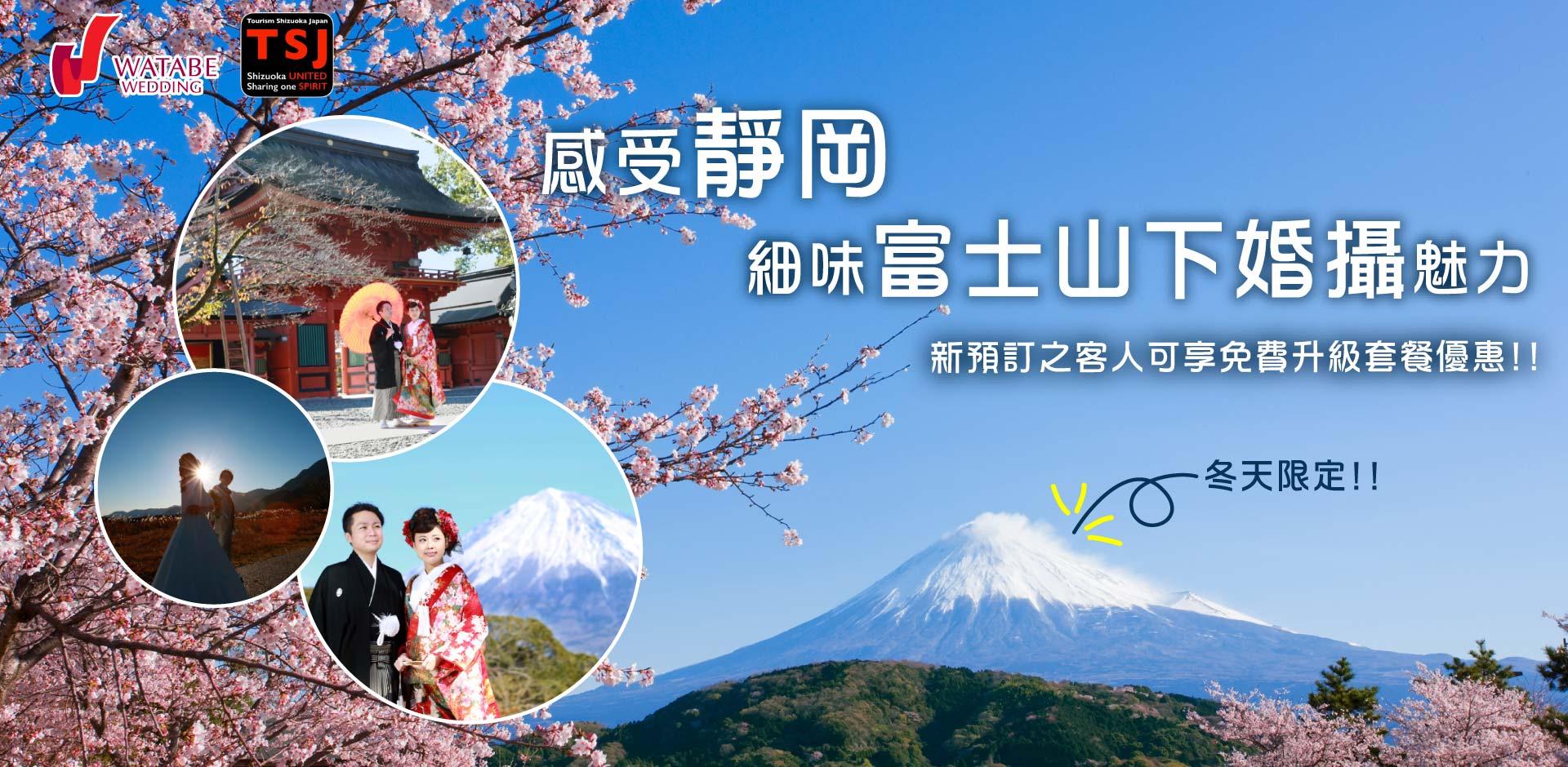婚紗攝影,富士山婚紗相,富士山pre-wedding,watabe, 靜岡