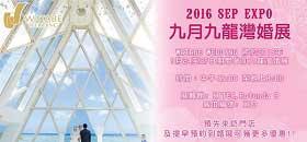 參與9月24-25日九龍灣婚展