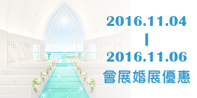 2016年11月婚展預告
