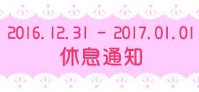 2017新年休息通知