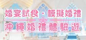 [香港初] 沖繩婚禮體驗 Tasting Tour x Mock Wedding