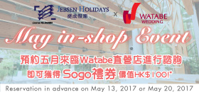 五月 Watabe Wedding x Jebsen Holidays