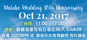 2017年10月21日 Watabe Wedding香港十週年感謝祭