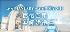 2018年1月-3月沖繩婚禮最後召集