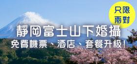 靜岡富士山下婚攝 – 限定優惠大放送