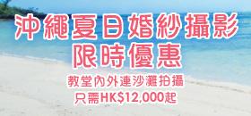 2018沖繩夏日婚紗攝影優惠