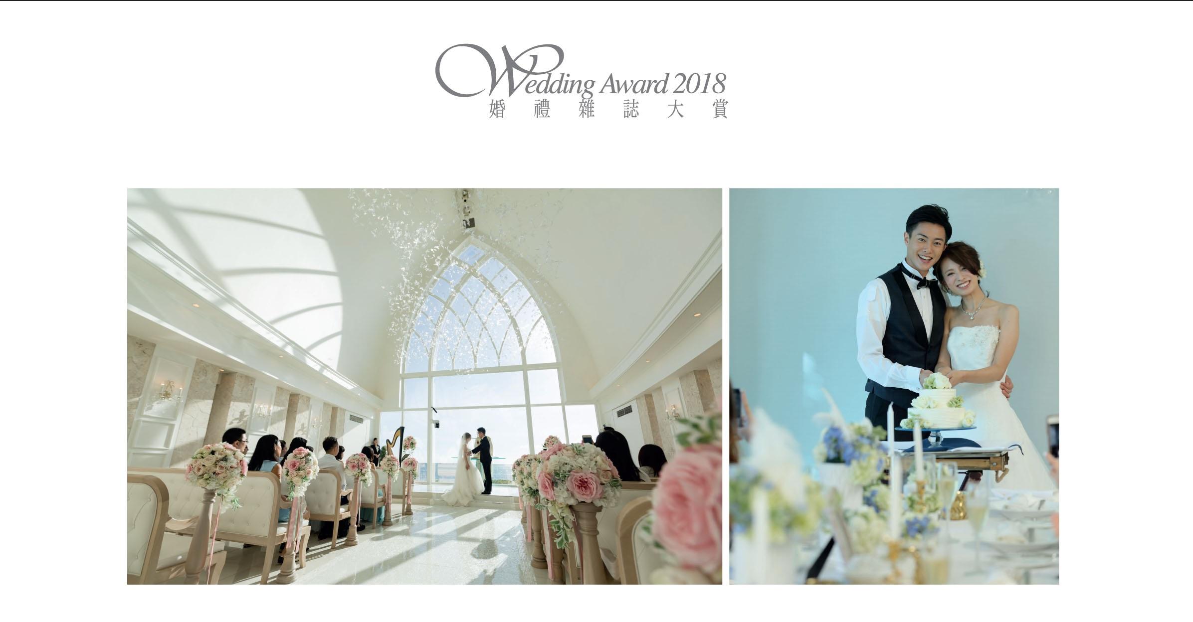Watabe Wedding 榮獲2018 Wedding Award 星級海外婚禮最佳場地