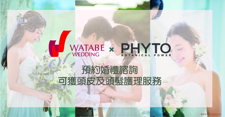 預約婚禮諮詢 為準新娘送上專業護髪體驗