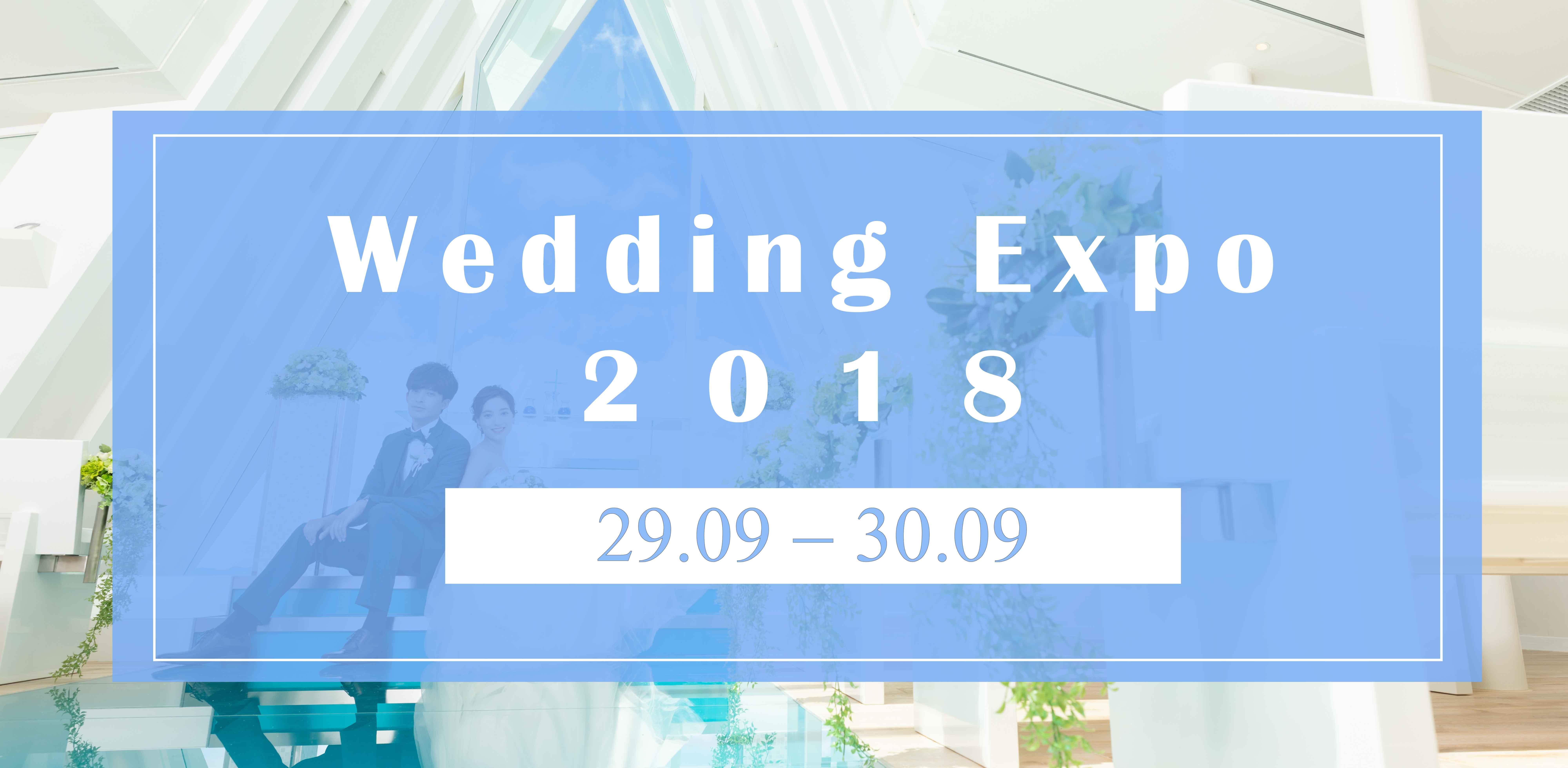 2018年9月九龍灣婚展會 – 展貿廳2 U06