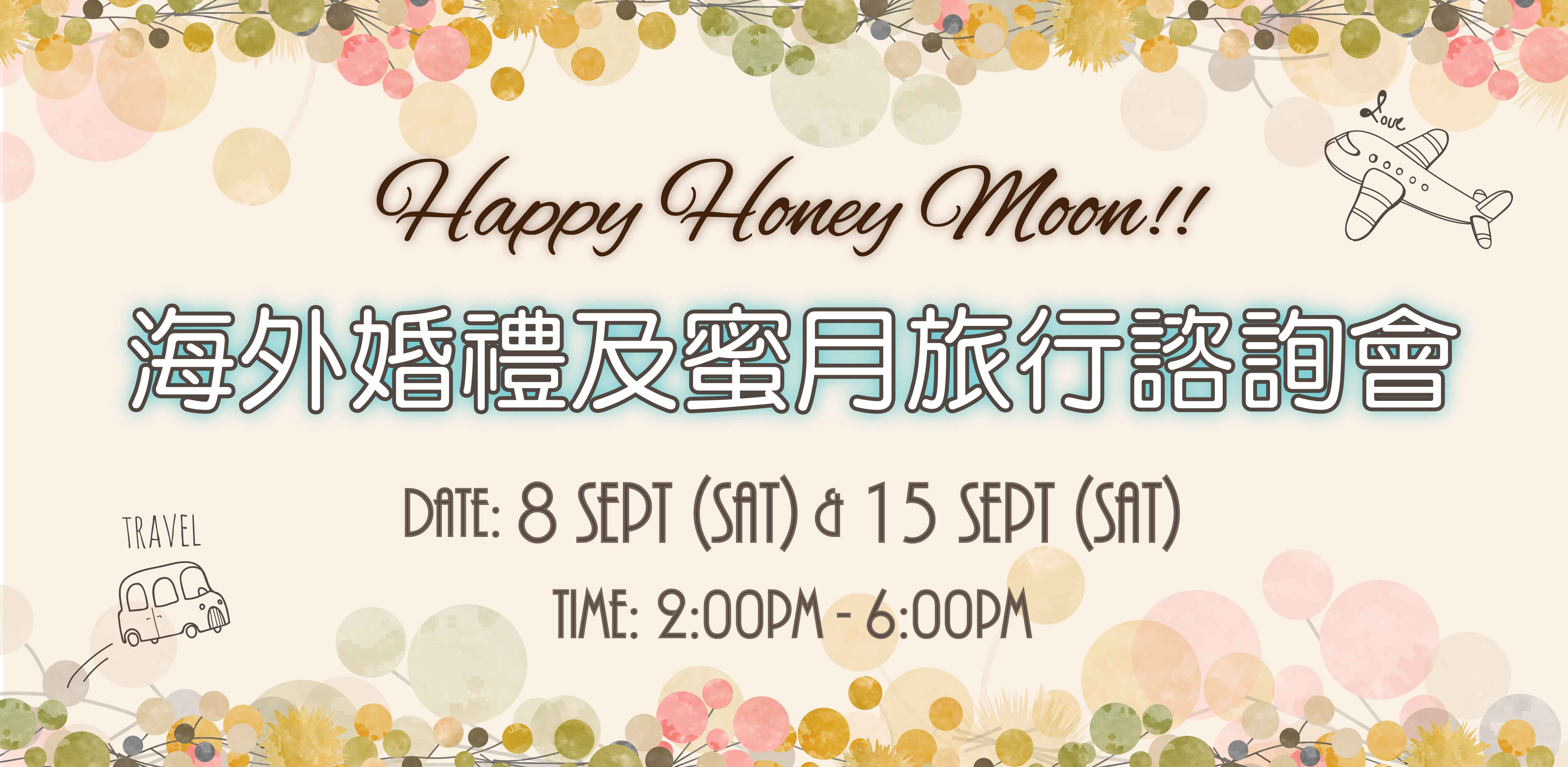Happy HoneyMoon!! 海外婚禮及蜜月旅行諮詢會