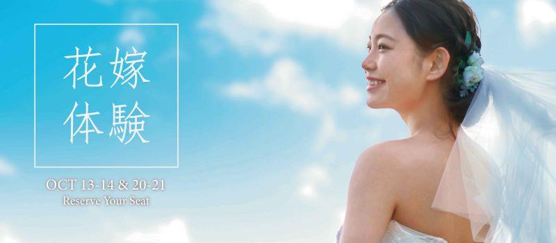 花嫁体験 – 預約來店咨詢    免費體驗日本設計婚紗