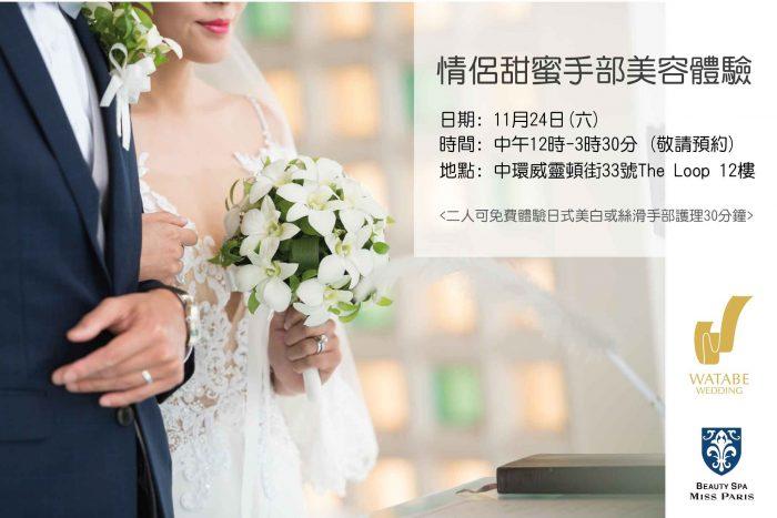 情侶齊享!! 限定免費日式手部護理體驗