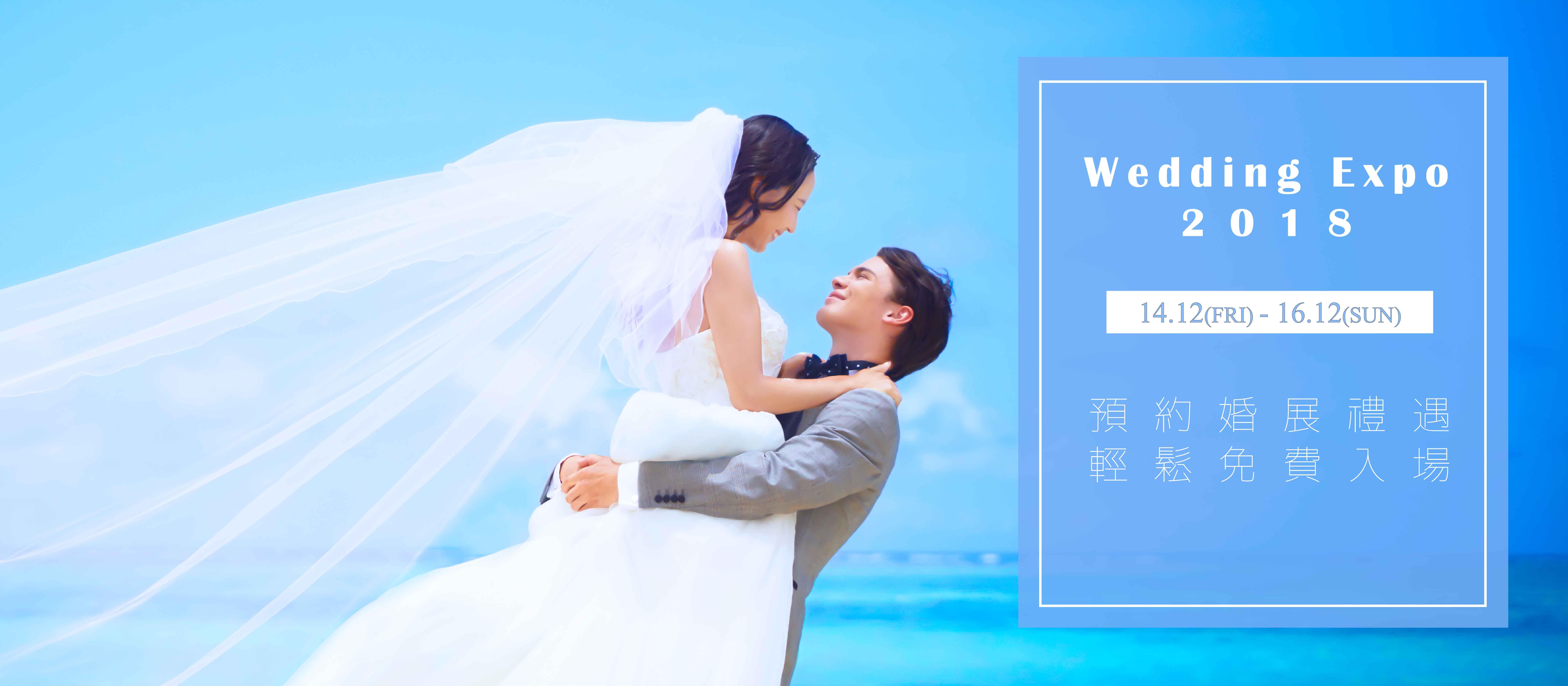 「第93屆香港結婚節暨聖誕婚紗展」: 灣仔會展Hall 1攤位E24