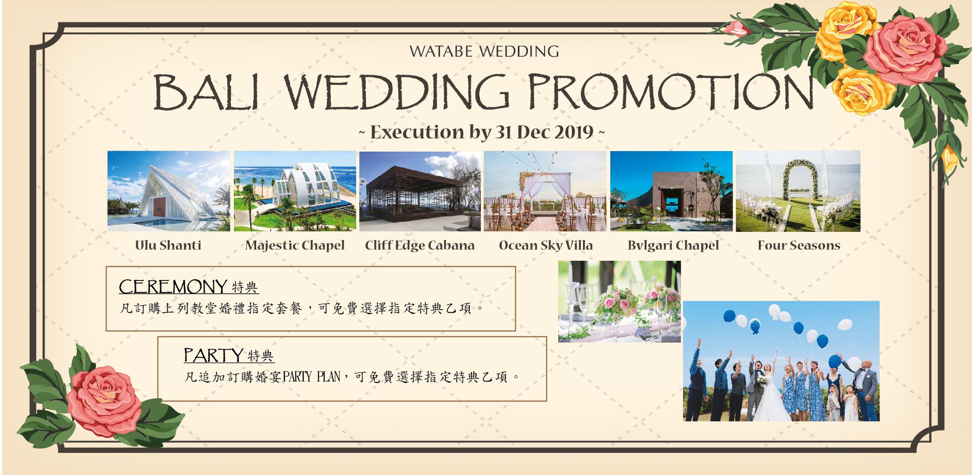 期間限定:峇里婚禮套餐推廣優惠