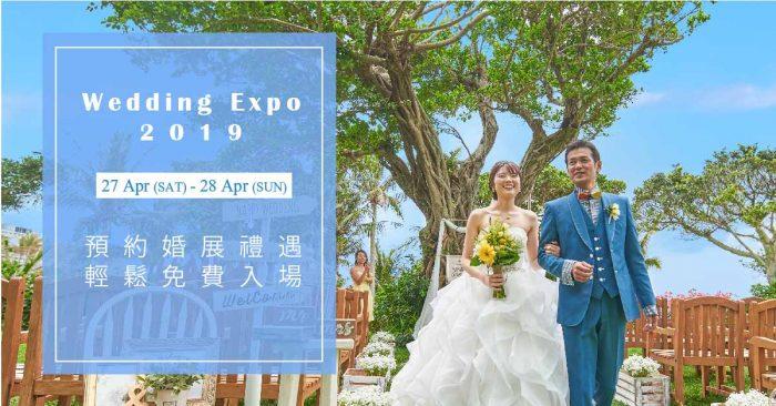 九龍灣展貿中心「第29屆婚展會2019」4月 27-28日 攤位X06 & X08