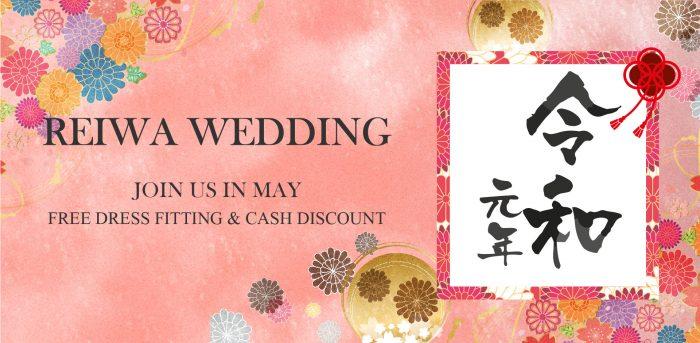 慶祝踏入新紀元! 賀「令和」婚 送好禮