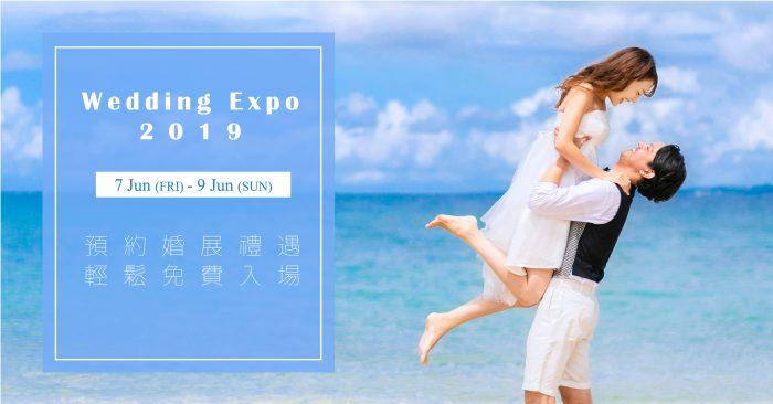 灣仔會議展覽中心「第95屆香港結婚節暨夏日婚紗展」6月7-9日 攤位F23