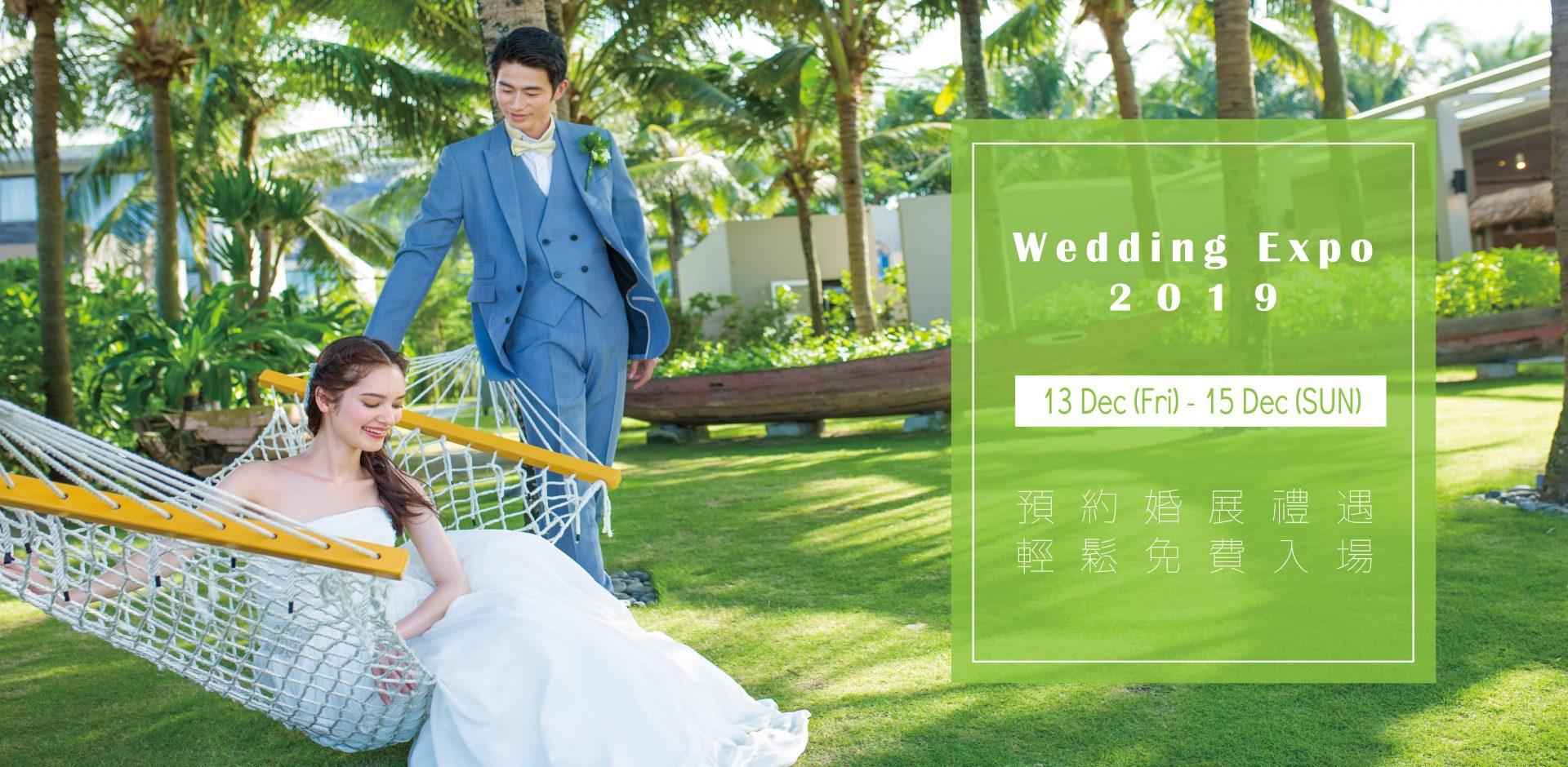 2019年12月13-15日灣仔會議展覽中心「第97屆香港結婚節暨聖誕婚紗展」 攤位F23