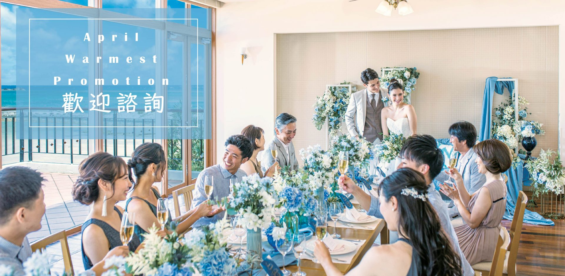 4月限定: 沖繩人氣3大教堂窩心優惠精選