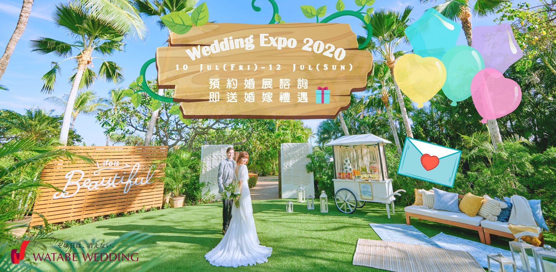 2020年7月10-12日灣仔會議展覽中心「香港婚紗展暨世界結婚巡禮2020」 攤位D02&D04