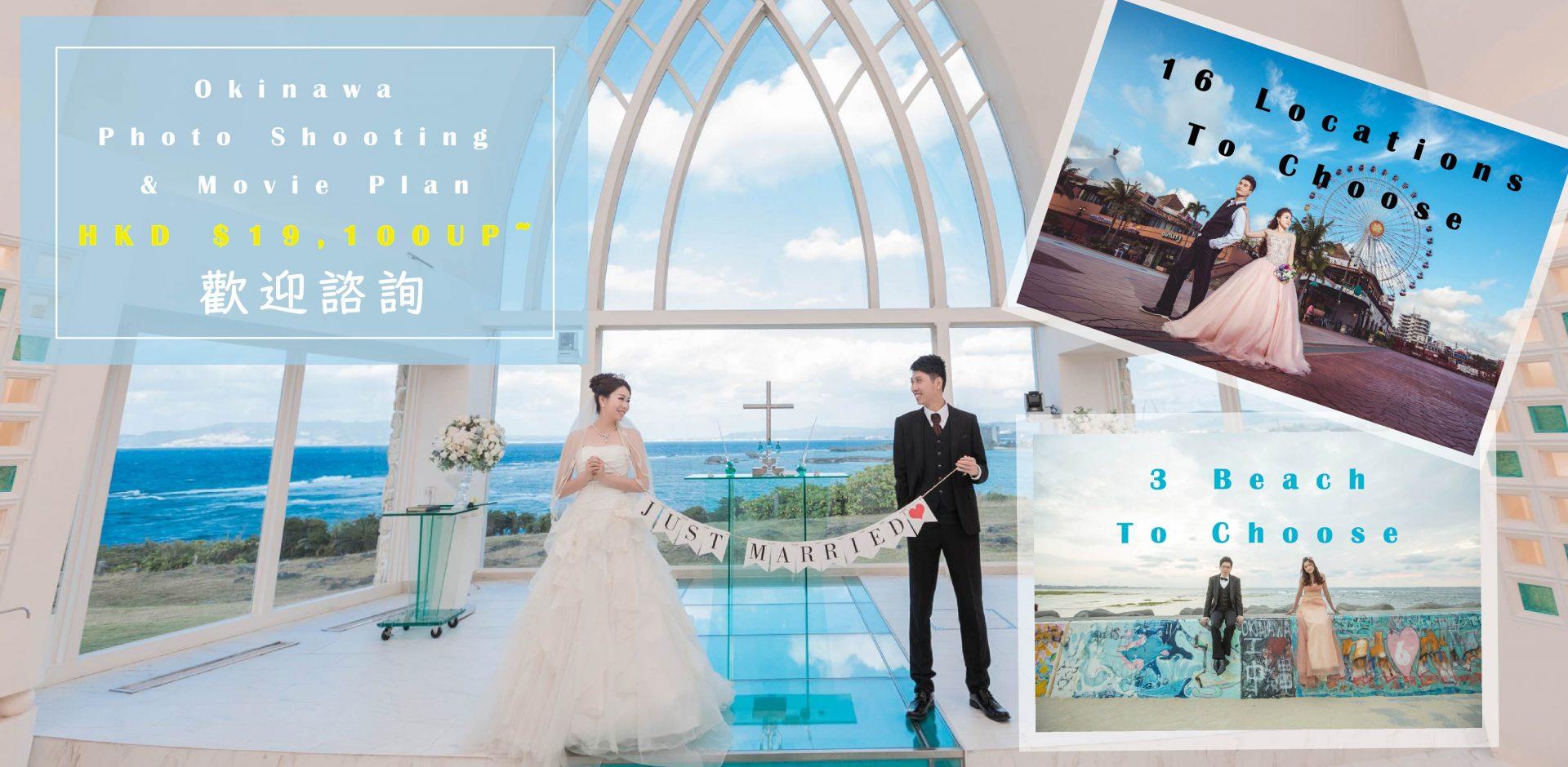 NEW! 沖繩婚紗攝影及錄影套餐