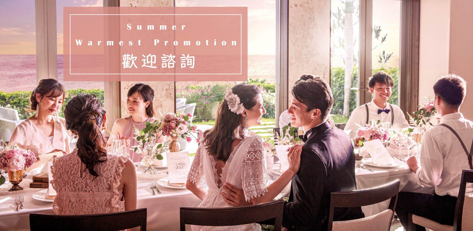 沖繩 / 輕井澤/ 峇里島夏日窩心優惠海外婚禮及婚宴套餐